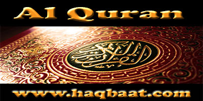 Photo of 01 Sura Al Fatiha – Urdu + English with Tafseer.