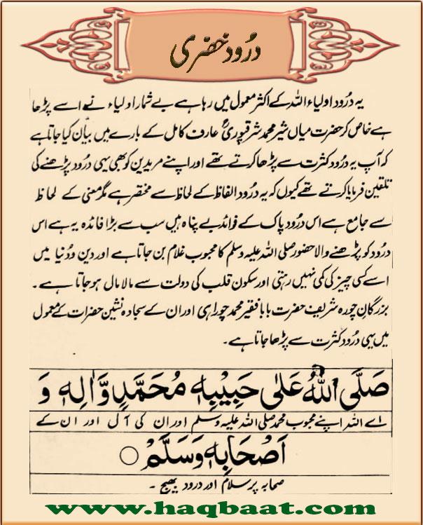 Darood-e-Khizri-Haqbaat