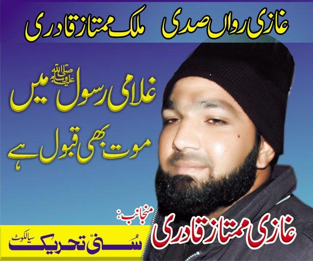 Photo of Mumtaz Qadri ka Salman Taseer ko Qatal kerna ki Duty kis ne Lagai???