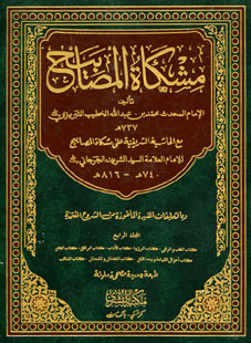 Photo of Mishkaat Al Masabih 3 Books with Urdu Translation *Read Online or Download Pdf*