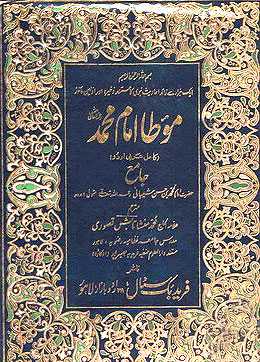Photo of Moata Imam Mohammad *Download Pdf* (Arabic + Urdu)