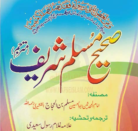 Photo of *Muslim Shareef* Complete 3 Books – Read or Download (Arabic + Urdu)