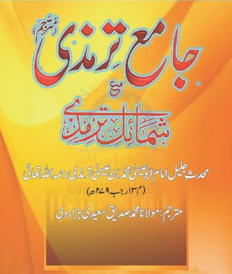 Photo of Jamia Tirmazi 2 Books with Urdu Translation by Ahl e Sunnat *Read or Download*