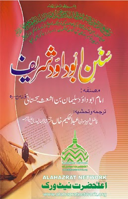Photo of Sunan Ibn e Daud with Urdu Translation 3 Books *Read or Download*