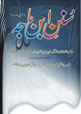 Photo of Sunan Ibn e Maja 2 Books with Urdu Translation by Ahl e Sunnat (Read or Download)