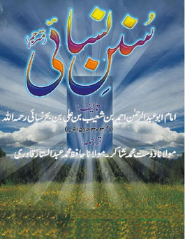 Photo of Sunan Nisayee 3 Books with Urdu Translation *** Download Pdf or Read Online ***