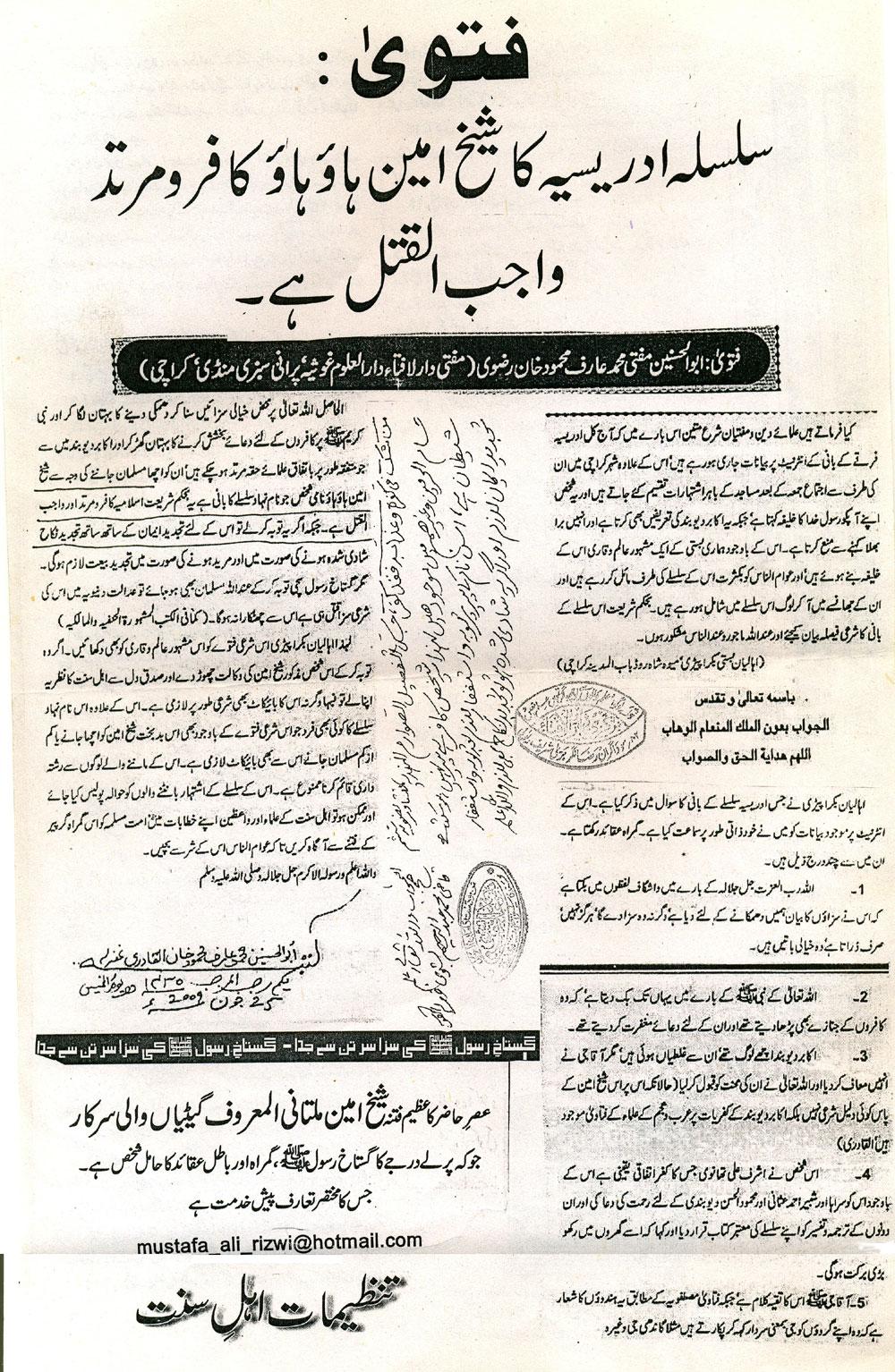 Fatwa Karachi on Sheikh Ameen
