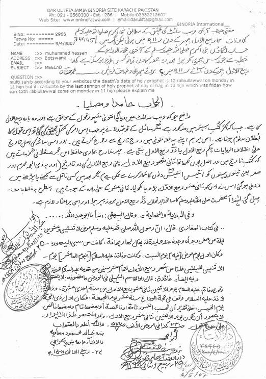 Photo of 12th Rabi ul Awal is not date of Death of Prophet Mohammad – Deobandi New fatwa