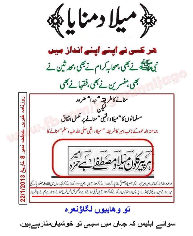 Photo of Jamaat ul Dawah Naib Ameer Hamza on celebrating Meelad un Nabi