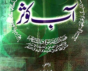 Ab-e-Kousar best book on fazail e darood