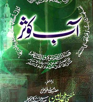 Ab-e-Kousar best book on fazail e darood