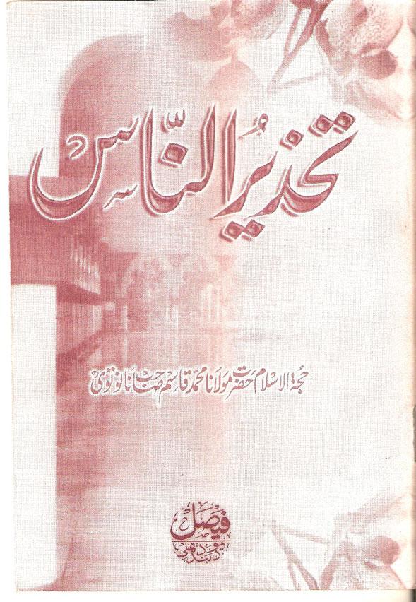 Tehzeer Un Naas- Qasim Nanotvi- Amal e Ummat ba muqabla Nabi- Deoband Dehli