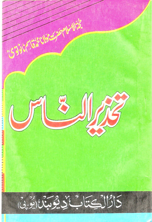 Tehzeer Un Naas- Qasim Nanotvi- Amal e Ummat ba muqabla Nabi- Deobandi UP