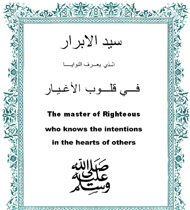 Photo of NABI sallallahualaihiwasallam knows what is in the heart (English)