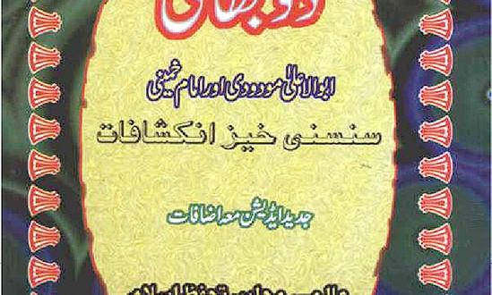 Do-bhai-Maududi-aur-Khomeni