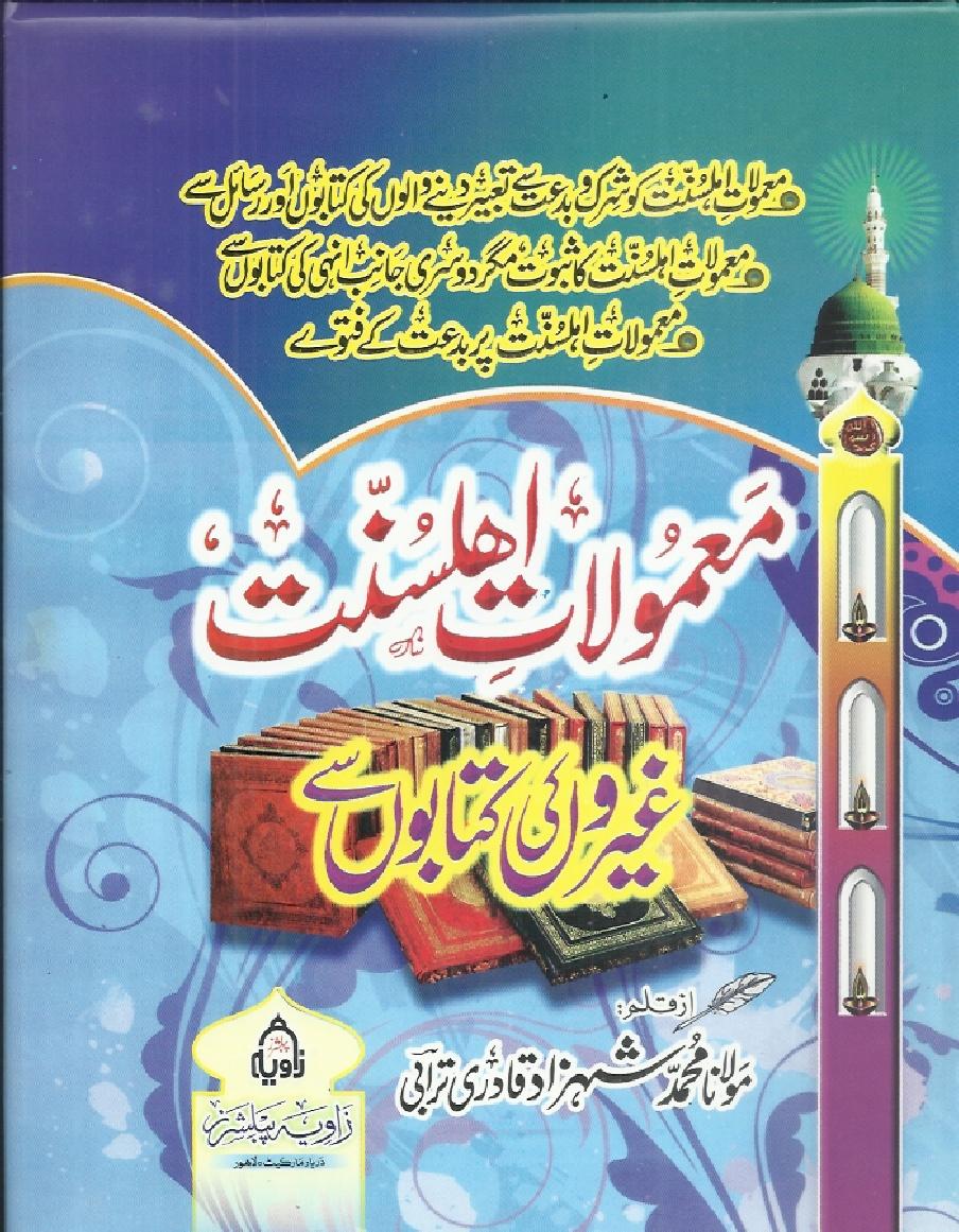 Photo of Mamulaat e Ahl e Sunnat Gairo ki Kitabo sai by Molana Muhammad Shehzad Qadri Turabi