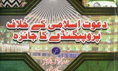 dawat-e-islami-k-khilaf-propganda-ka-jaiza