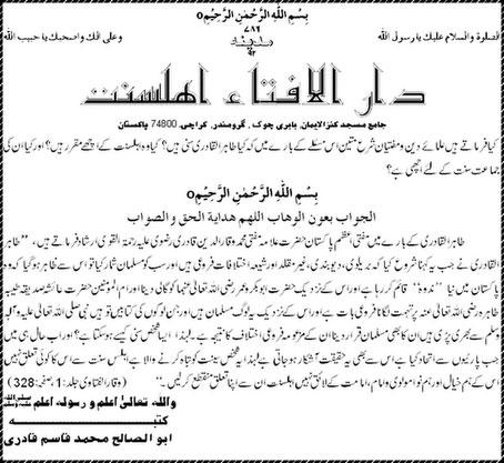 Dr-Tahir-ka-sunnio-se-koi-taluq-nahi-by-Dawat-e-Islami