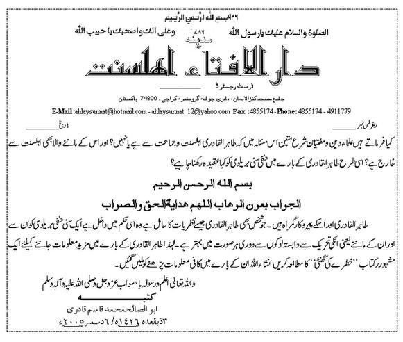 Tahir-UL-Qadri-Gumrah-hai-by-Dawat-e-Islami