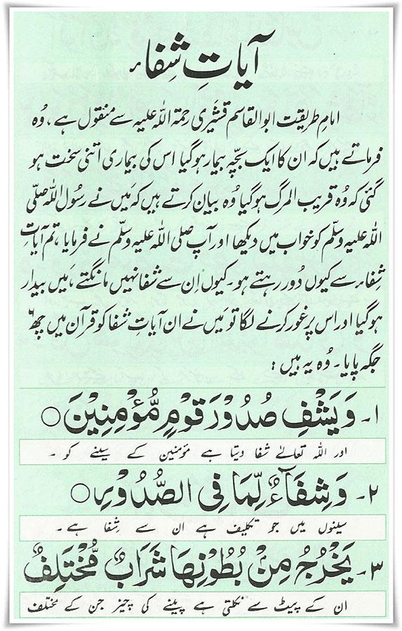 Photo of Ayaat e Shifa – Verses for healing (English and Urdu)
