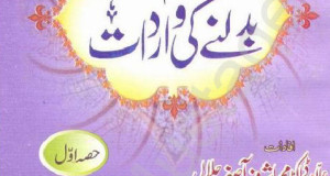 Mafhoom e Quran badalnai ki waardaat