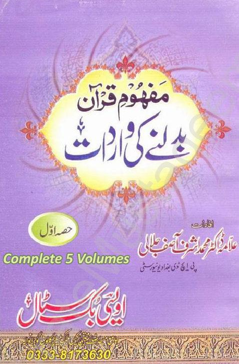 Photo of Mafhoom e Quran badalnai ki waardaat written by Mufti Dr Muhammad Ashraf Asif Jalali