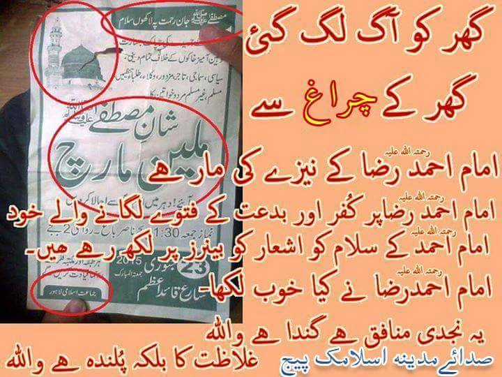 Jamaat-e-islami-using-ala-hazrat-imam-ahmad-raza-poetry-salam