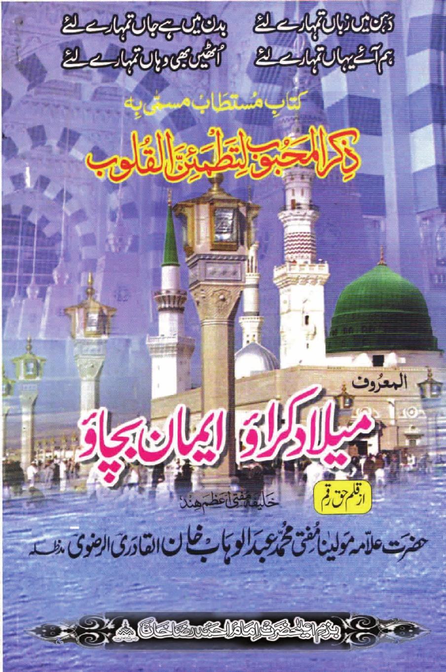 Photo of Milaad karao imaan bachao Mufti Abdul Wahab Khan Qadri Rizvi Urdu Book