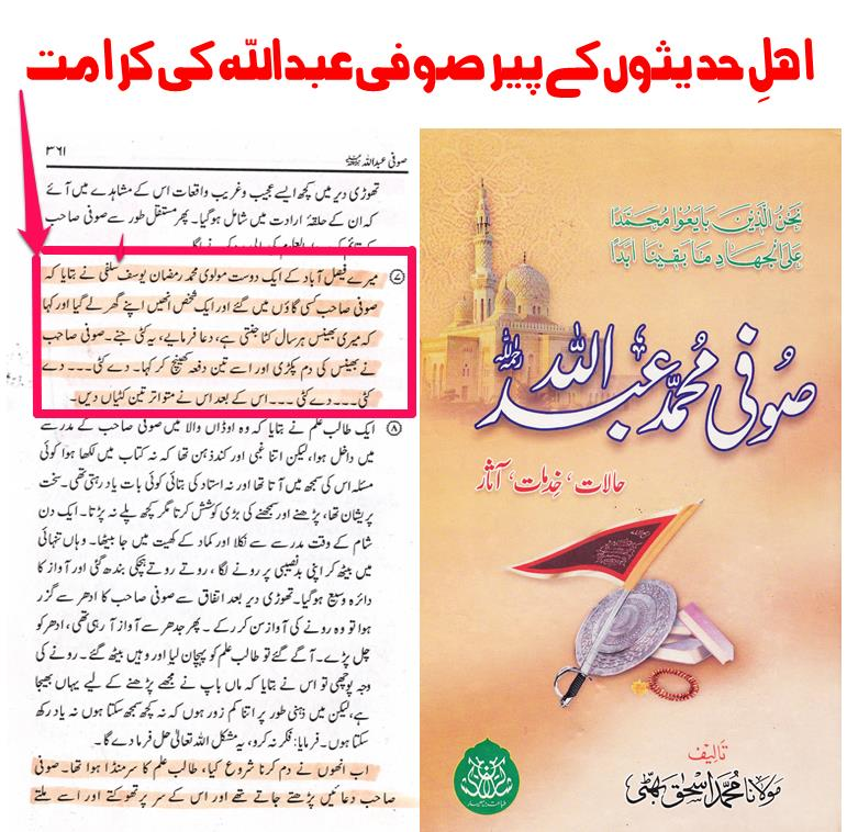 Photo of Nabi kuch nahi ker sakta but wahabi peer ker sakta hai (Eng + Urdu)