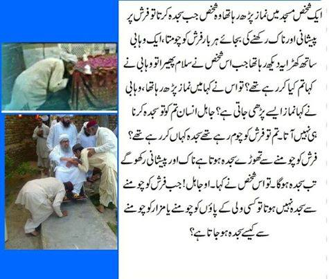 Photo of Choomna aur Sajida shirk. Reply to Wahabis with a true story. Eng+Urdu