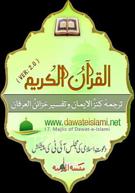 Al-Quran-Intro