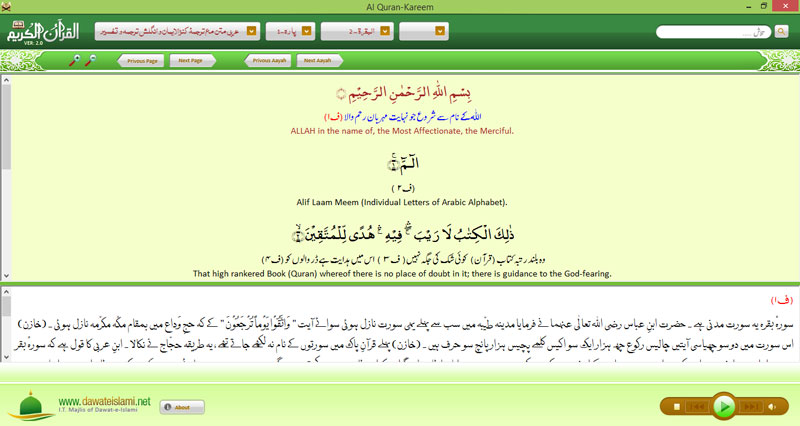 Photo of Al Quran software with English & Urdu Translation with Tafseer