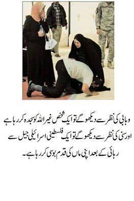 wahabi aur sunni ki nazar mai farq