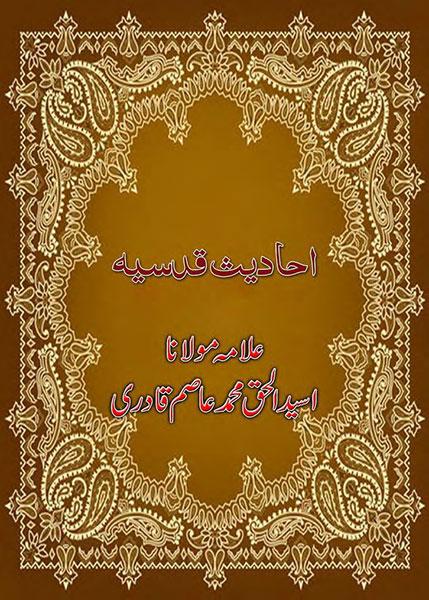 Photo of Ahadees e Qudsia by Muhammad Asim Qadri