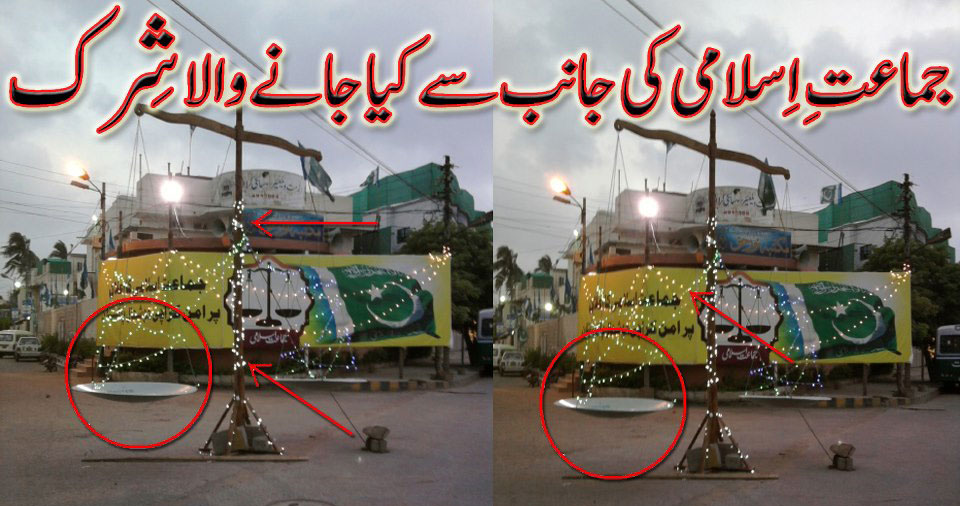 Jamaat-e-Islami-Wahabi-Shirk-and-biddat