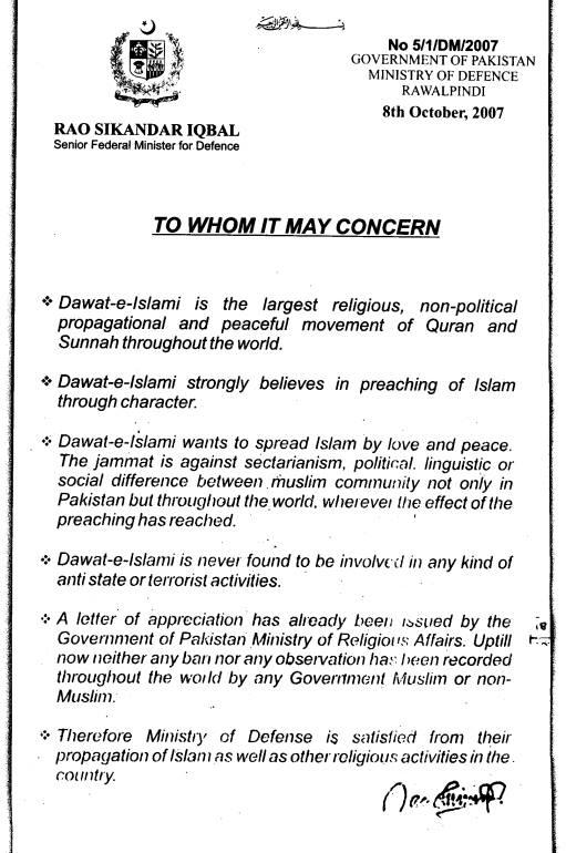 Photo of Dawat e Islami the only Islamic and Peaceful Organization of Pakistan