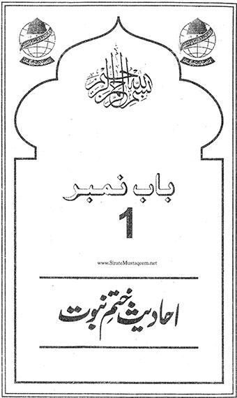 Photo of Ahadees e Khatm e Nabuwat Baab 1 by Idara Sirat e Mustaqeem