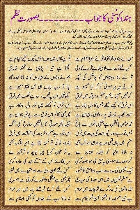 hindu-ko-sunni-ka-jawab-mazar-mandir-pai
