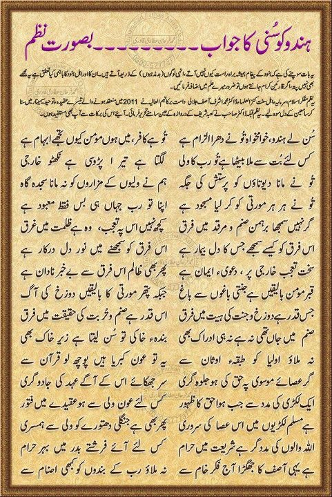 Photo of Hindu ko Sunni ka Jawab Mazaar Mandir k faraq pai Nazm ki Surat