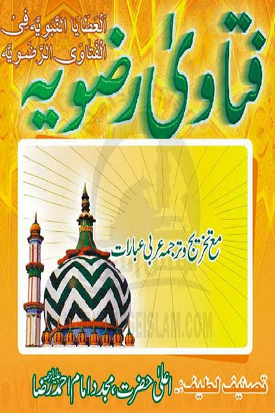 Photo of Fatawa Rizwia Urdu and Arabic Download or Read Online
