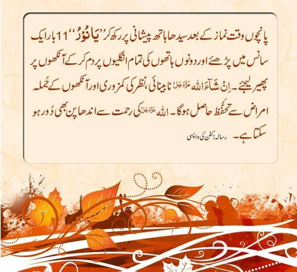 Nazar-ki-hifazat-ka-roohani-ilaaj