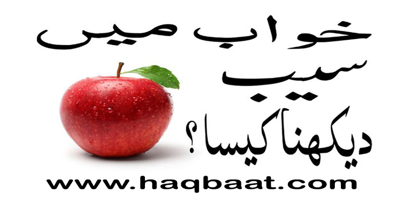 Photo of Khawab mai Saib dekhna, Seeing Apples in dream