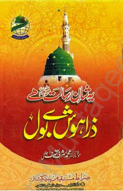 Photo of Ye Shaan e Risalat hai Zara hosh se bol by Mufti Dr Muhammad Ashraf Asif Jalali