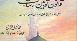 Namoos-e-Risalat-aur-Qanoon-e-Tauheen-e-Risalat