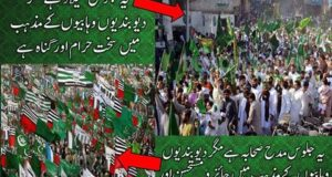Two same kind of Processions but different fatwas