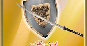ameer-e-muawiya-pai-aitrazaat-ka-jawab-by-mufti-muhammad-faiz-ahmad-owaisi