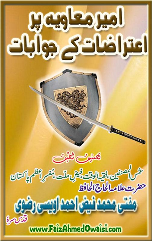 Photo of Ameer e Muawiya pai Aitrazat k jawabaat by Mufti Muhammad Faiz Ahmad Owaisi