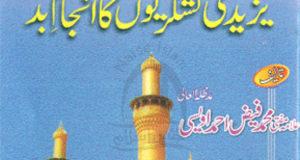 yazeedi-lashkario-ka-anjaam-e-badd