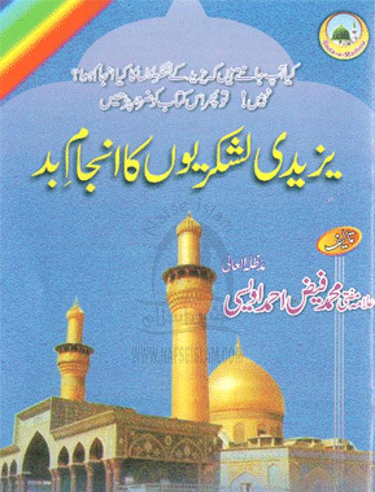 Photo of Yazeedi Lashkario ka Anjaam e Badd by Allama Faiz Ahmad Owaisi