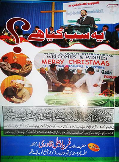 Photo of Ye Sab kia hai Dr Tahir ul Qadri